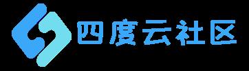 四度云社区-网站优质资源分享者 四度云社区-免费源码程序下载免费商业源码分享!