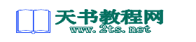 天书教程网