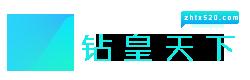 钻皇天下网 - 专注QQ业务乐园网络资源,钻皇帝国软件,钻石皇朝教程分享