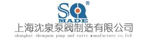 沈泉泵业首页-上海立式管道离心泵-卧式管道泵厂家「型号齐全」
