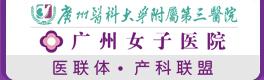 广州现代女子医院_广州妇科医院_广州女子专科医院_最好的妇科医院