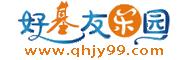 QQ好基友 - QQ业务乐园,QQ技术乐园,QQ业务乐园首页,QQ国际网络,QQ钻石皇朝