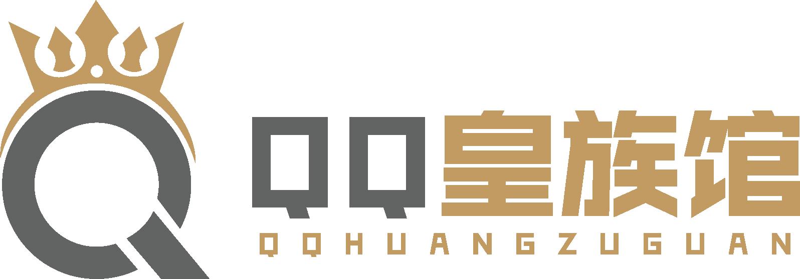 QQ皇族馆